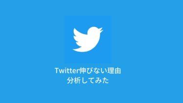 【初心者向け】Twitter伸びない理由を分析してみた!!